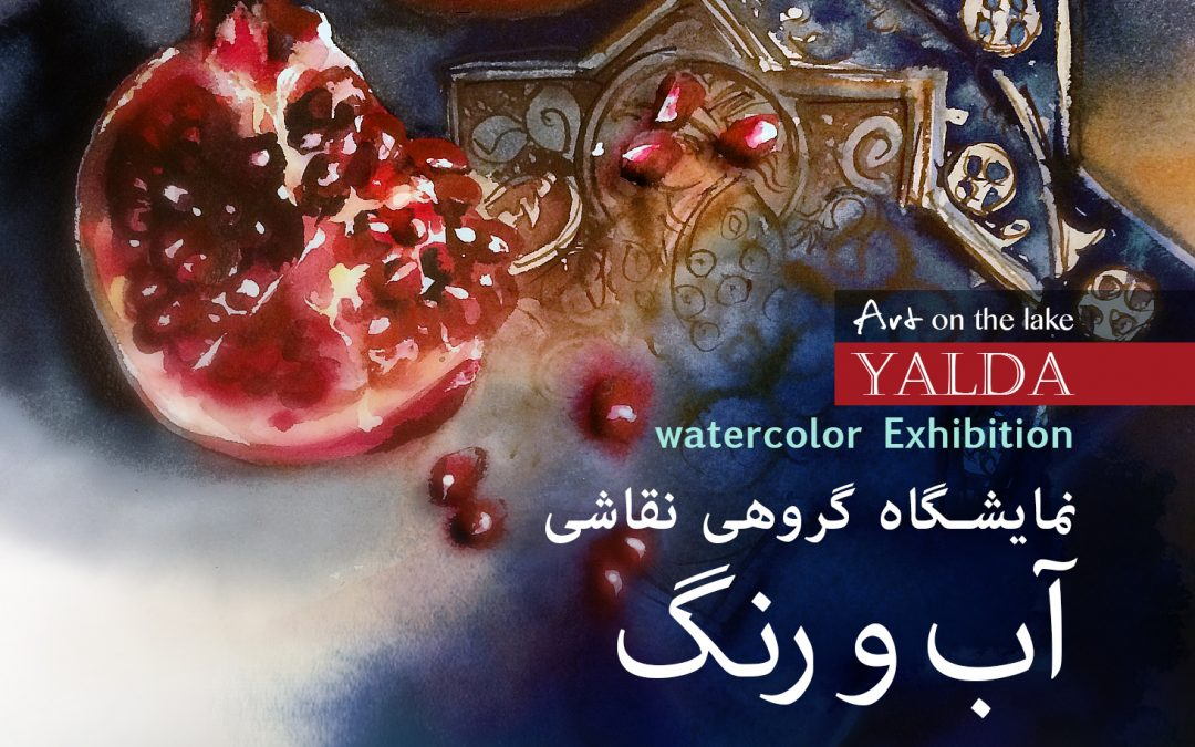 """Yalda"" WaterColor Group Exhibition"